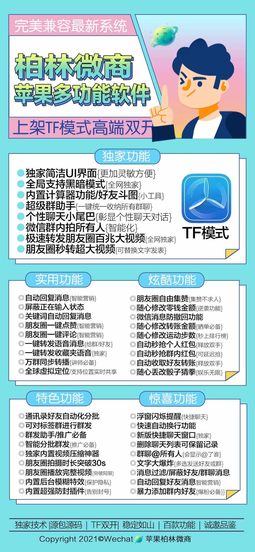 苹果柏林微商原花千骨TF上架【群助手聊天小尾巴转发朋友圈】