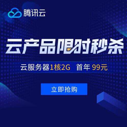 腾讯云,1h2g服务器95一年,288三年
