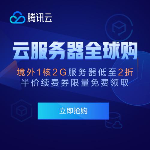 腾讯云香港海外服务器,低至2折